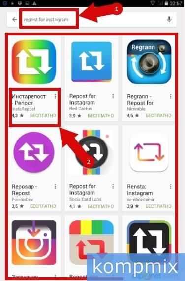 Как делать репост в соцсети instagram на устройстве андроид