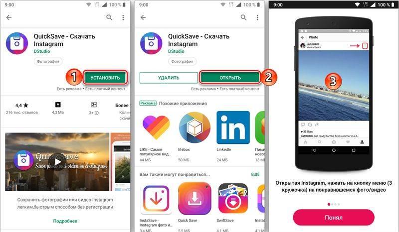 Как сохранить фото из инстаграма на компьютер или телефон? 6 способов для пк, android и ios