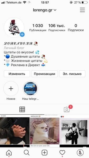 Биржа аккаунтов инстаграм