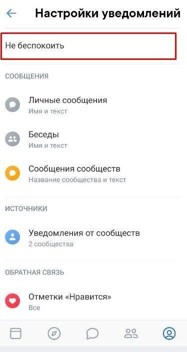 Как отправлять сообщения в тик токе 2 способа