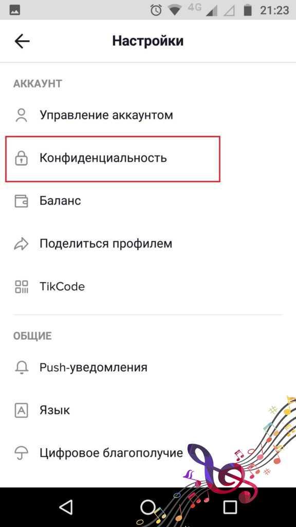 Как изменить описание видео в тик ток или удалить подпись