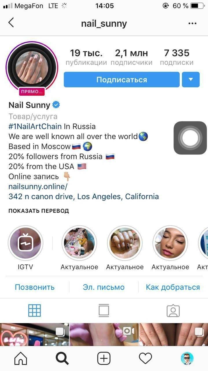Сколько нужно подписчиков, чтобы начать зарабатывать хотя бы 7-10 тысяч рублей в месяц в инстаграме? | блог