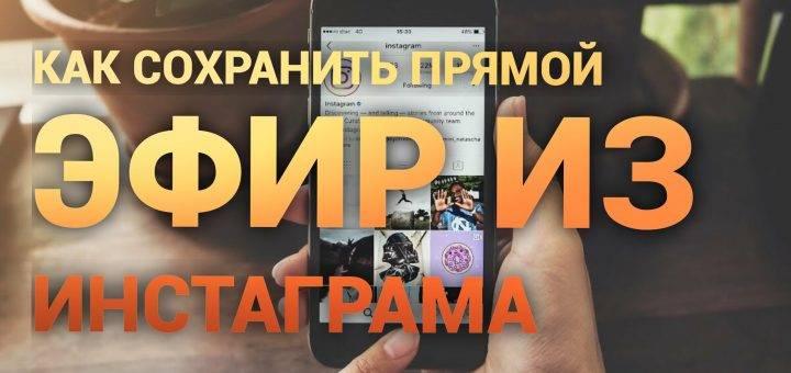 Как сохранить качество видео при загрузке в инстаграм с телефона