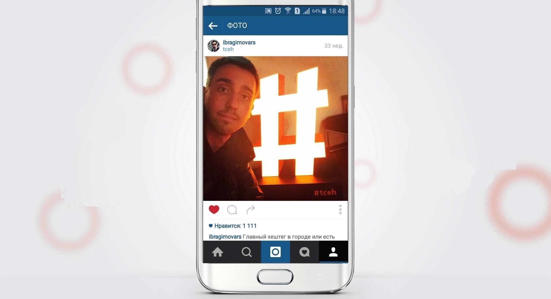 Хештеги в instagram: как их использовать для продвижения   convert monster   блоги компаний