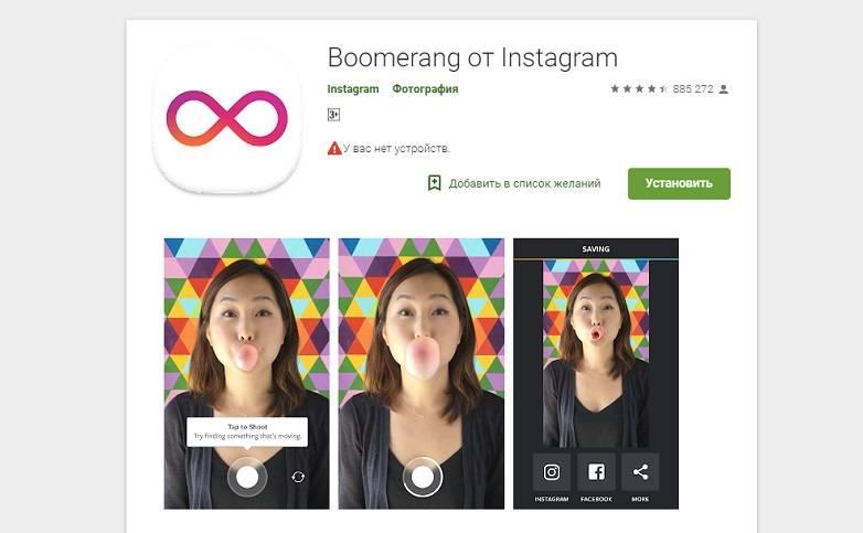 Boomerang: скачать, особенности опции, инструкция