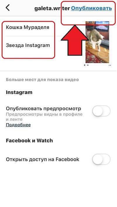 Igtv канал в instagram - как подключить и добавить видео?