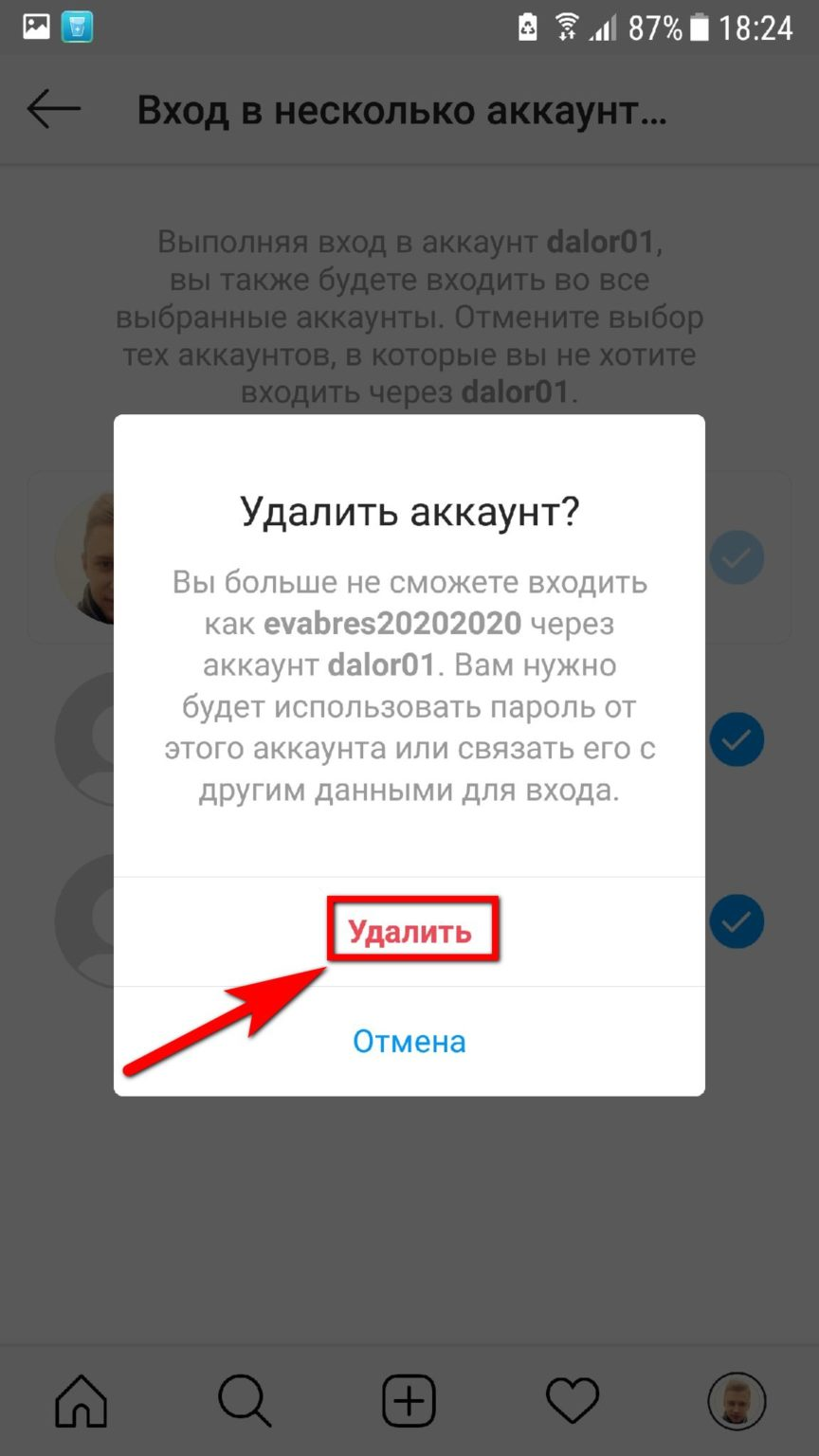 Боты в инстаграм: чистим аккаунт от бесполезных подписчиков