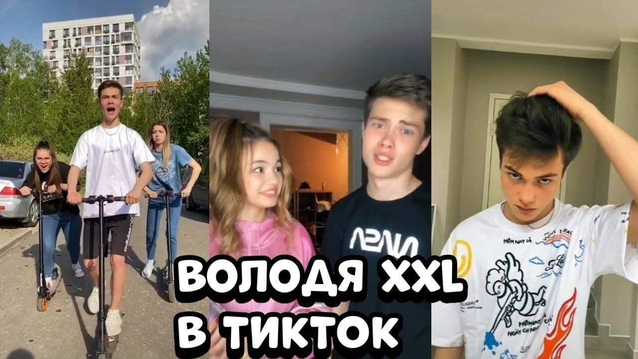 Володя xxl [горяинов] биография. тик-ток, откуда родом, девушка, чем знаменит, песни, вк, инстаграм, интервью