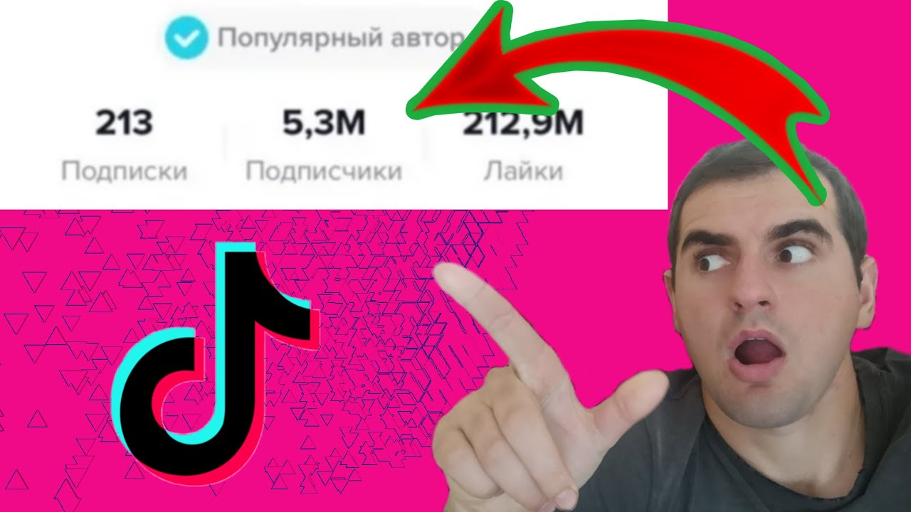 Самые популярные тиктокеры в мире и в россии: у кого больше всего подписчиков в tiktok