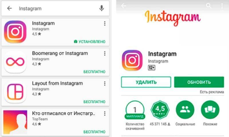 Обновление приложения instagram
