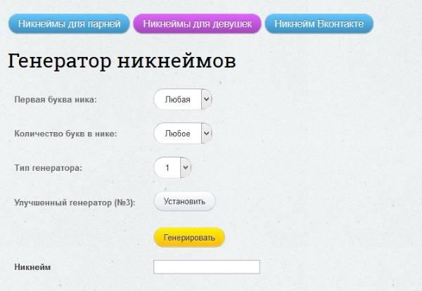 Прикольные никнеймы, ники - 784 прикольных псевдонима и логина для сети интернет