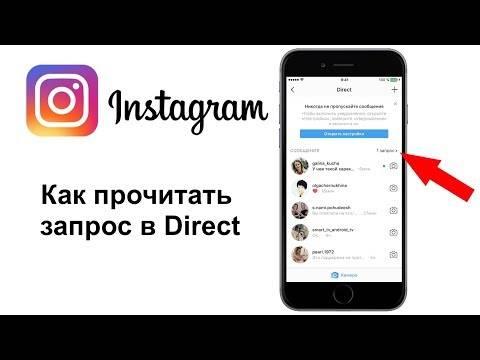 Где находится директ в инстаграме и как его можно найти?