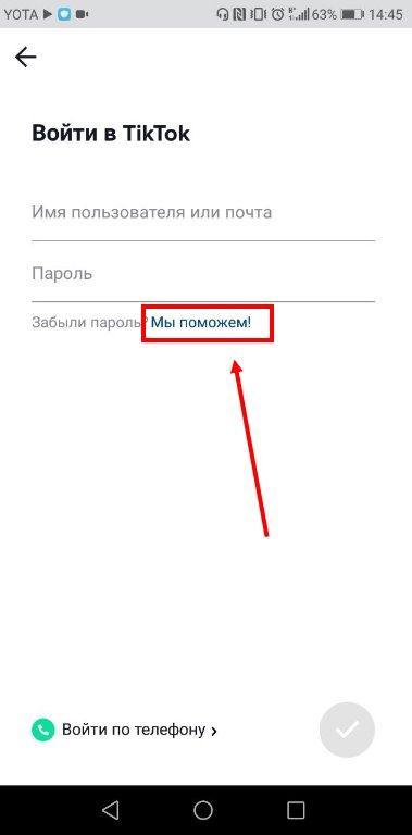 Как заблокировать пользователя в тик токе