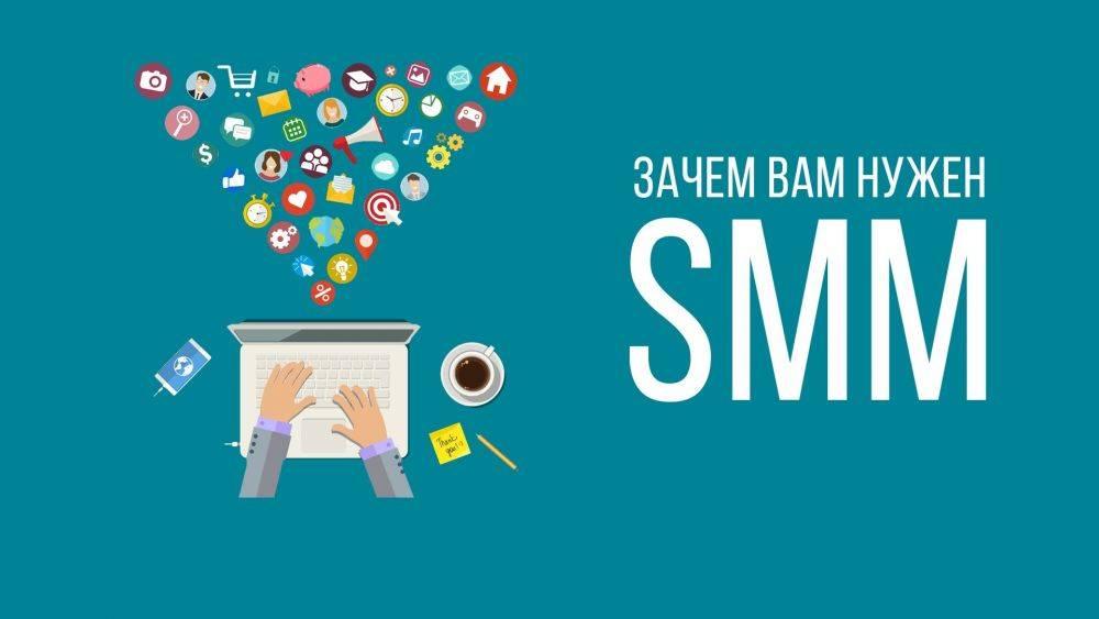 Что такое smm?