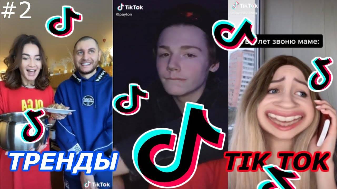 Tiktok тик ток видео знаменитостей, звезды и популярные герои в тик ток.