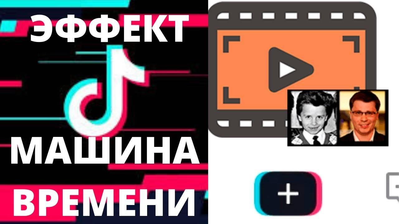 Как замедлить и ускорить видео в тик токе за пару минут