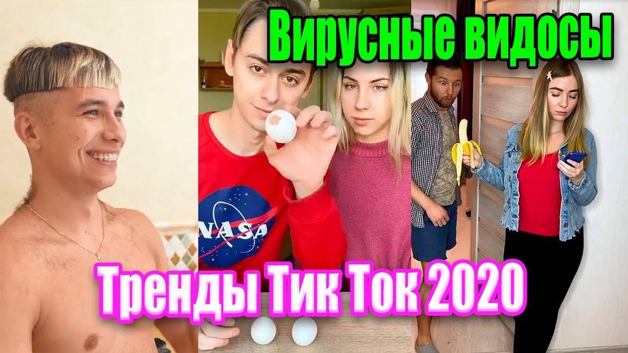 Топ песен в tiktok в декабре 2020 года - тик ток