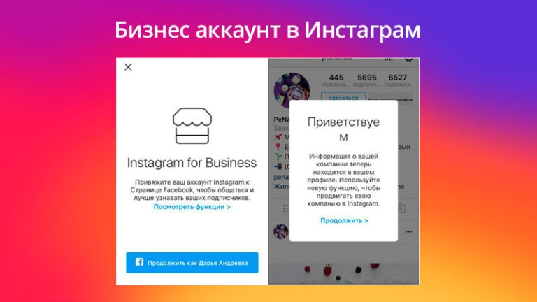 Как сделать бизнес-аккаунт в инстаграм 2020