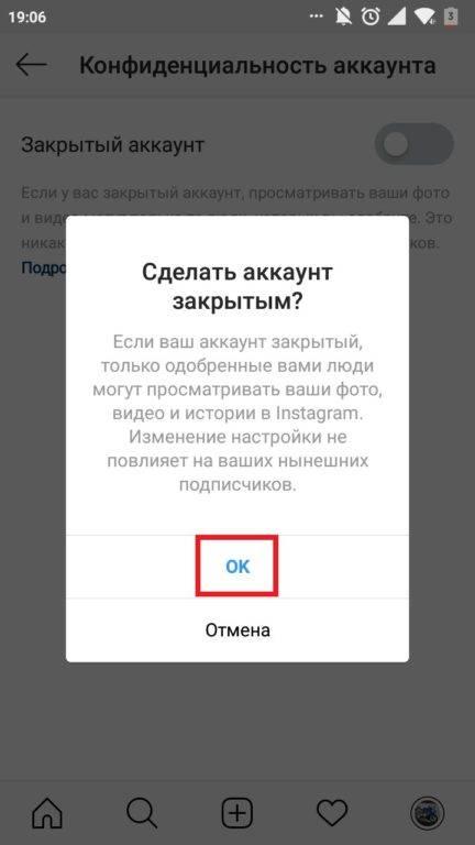 Как сделать закрытый аккаунт в instagram