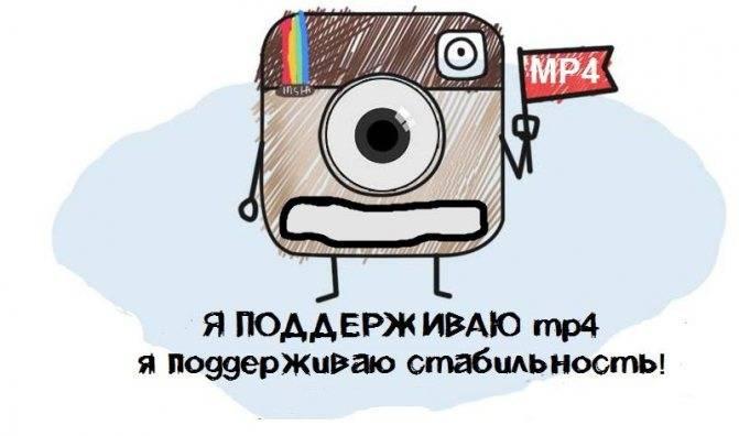 Не публикуется видео в instagram: причины неполадки