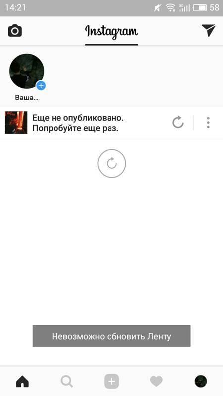 Решение проблемы: извините, произошла ошибка в инстаграм | dnative