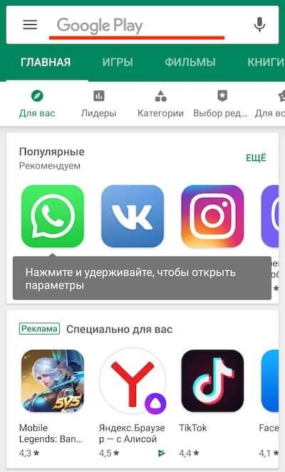 Скачать приложение тик ток на телефон бесплатно легко!