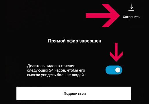 Как сохранить прямой эфир из инстаграма: как скачать эфир другого человека, на телефон, компьютер
