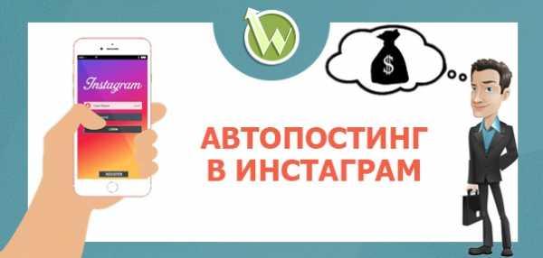 Автопостинг (автоматический постинг) в инстаграм бесплатно