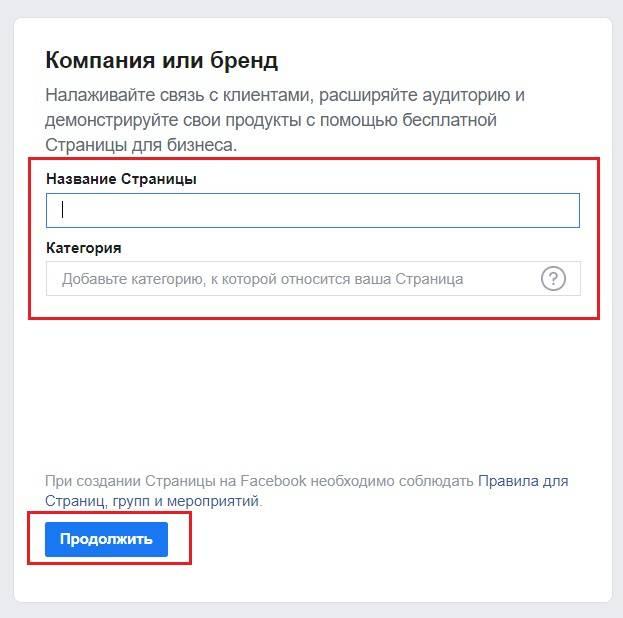 Настройка рекламы в инстаграм через бизнес-аккаунт в фейсбук