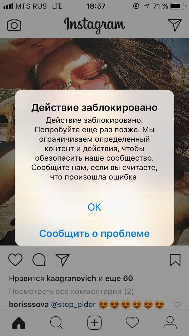 Подождите несколько минут, прежде чем пытаться снова - ошибка в инстаграм