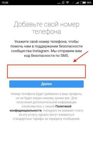 Как поменять номер телефона в инстаграм профиле