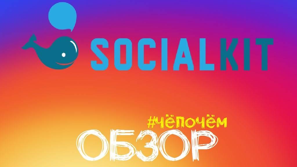 Socialkit — обзор и отзывы о программе для раскрутки страниц в инстаграме