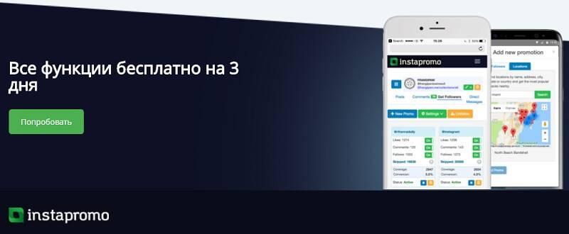 Обзор instapromo - сервис для раскрутки и продвижения инстаграм