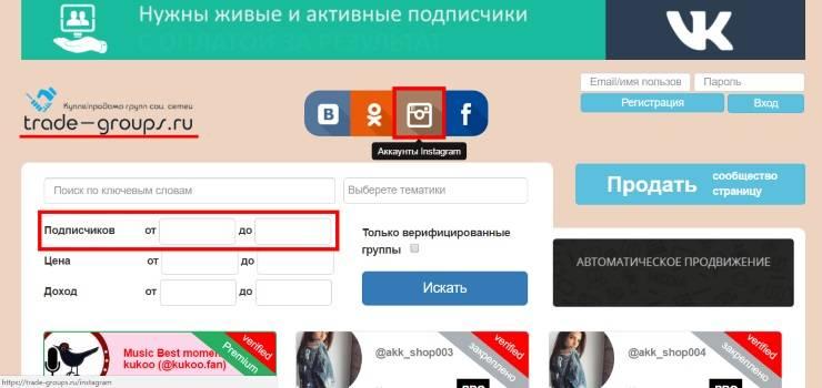 Биржи аккаунтов – купить инстаграмм аккаунт с подписчика и доходом