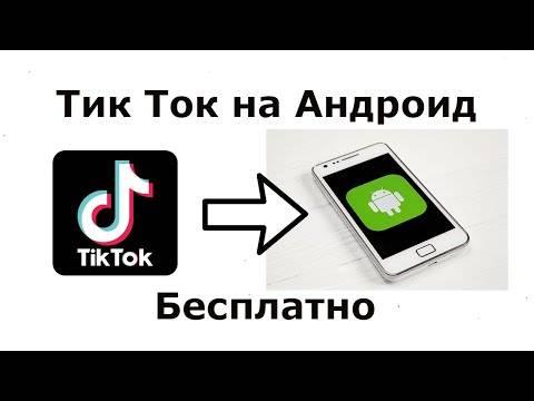 Как скачать приложение тик ток на телефон или планшет?