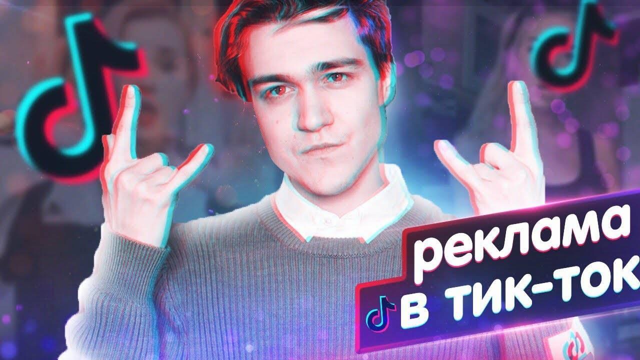 Работа с блогерами тикток: как найти блогера и договориться о взаимовыгодном сотрудничестве ✩ tikstar.ru