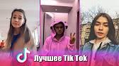 Звёзды и популярные герои интернета в тик ток ✩ tikstar.ru