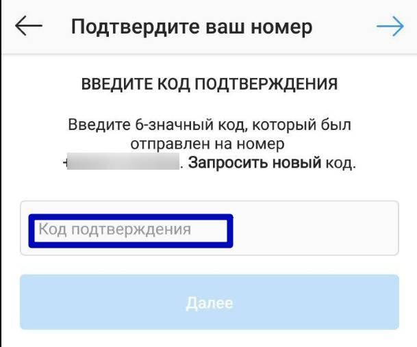 Как поменять телефон в инстаграме через телефон - инструкция тарифкин.ру как поменять телефон в инстаграме через телефон - инструкция