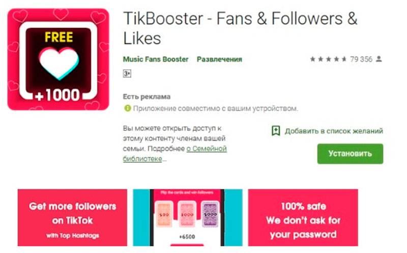 Накрутка лайков в тик ток бесплатно, платно, быстро, онлайн на андроид и айфон