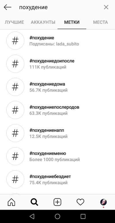 Топовые хештеги для инстаграм (2020): 6 сервисов для сбора тегов   misterrich.ru