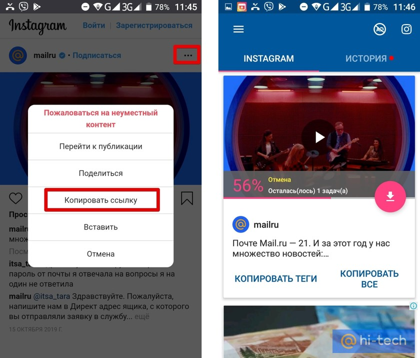 Как скачать видео с инстаграма: 7 лучших сервисов и программ