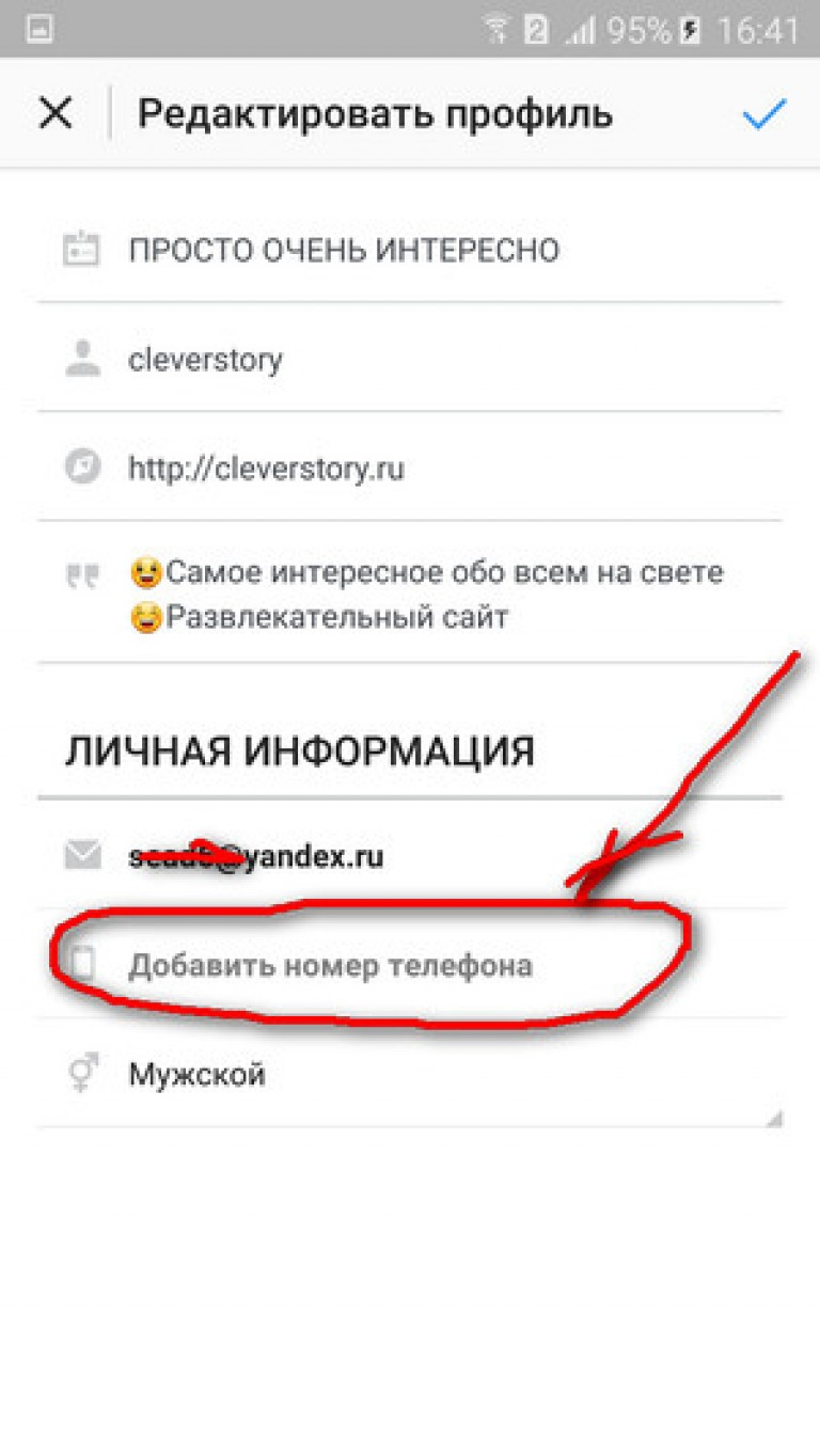 Как изменить имя и ник в инстаграме. 3 способа