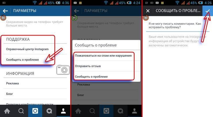 Как написать в техподдержку инстаграма, помощь в instagram