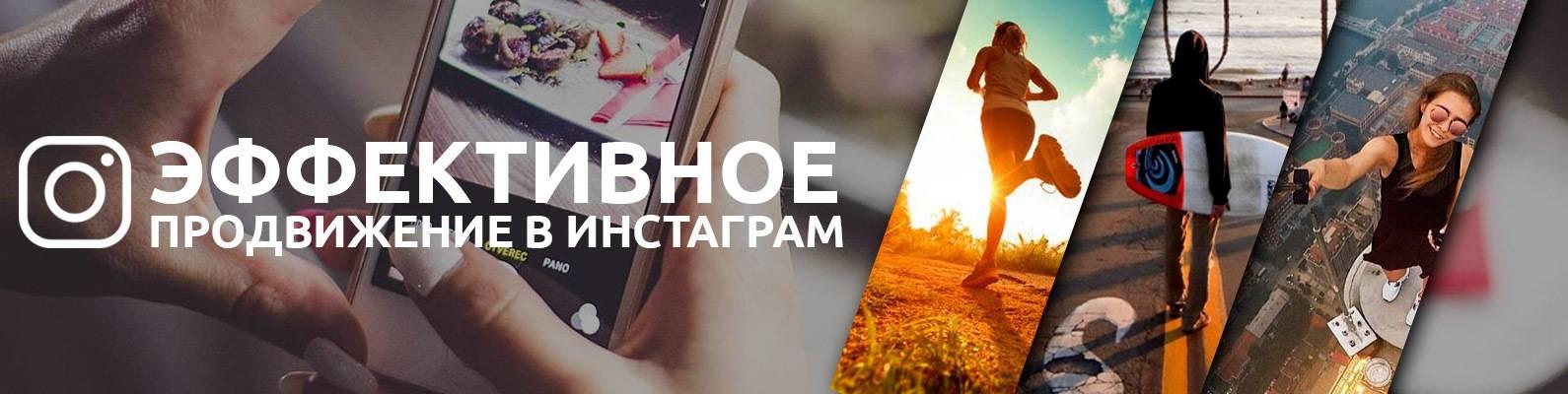 Программа для раскрутки инстаграм: продвижение - лучшие сервисы и сайты в instagram, для рекламы