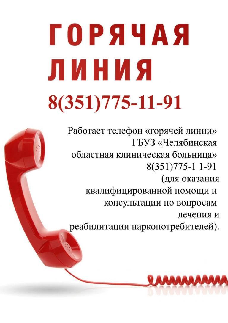 Горячая линия ттк, служба поддержки ттк, бесплатная горячая линия 8-800