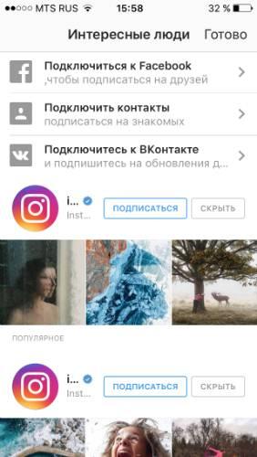 Поиск людей и просмотр их профиля без регистрации в инстаграме