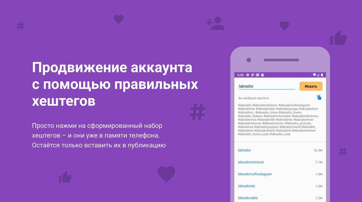Популярные хештеги для инстаграма: готовый список тегов по темам