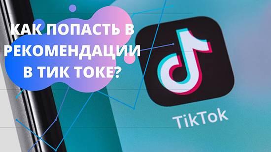 Алгоритмы в тик ток – как выйти в рекомендации или в реки тик ток – особенности ранжирования и популярности в тик ток ✩ tikstar.ru