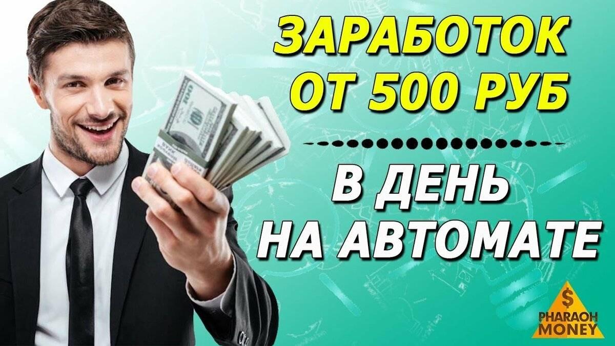 Как зарабатывать деньги в инстаграме (12) советов