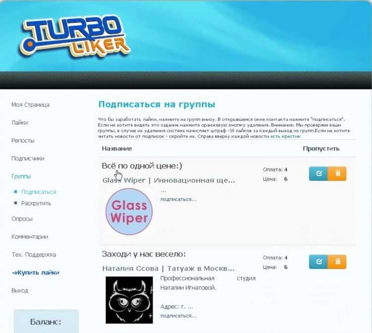 Турболайкер - бесплатная накрутка лайков и подписчиков вконтакте